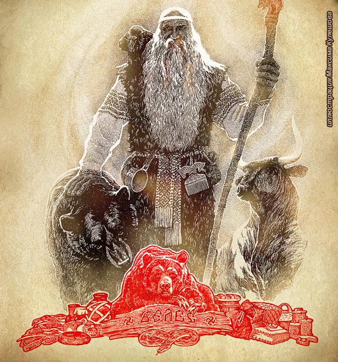 Велес, Бог Велес, Велес-покровитель, Оберег Велес, Символы Велеса
