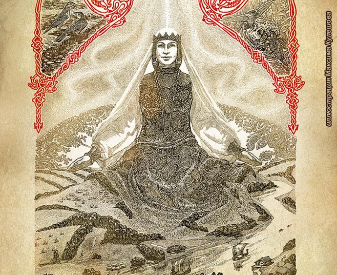 Мать Сыра Земля