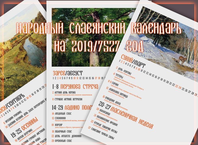 славянский календарь на 2019