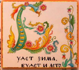 День славянской письменности, Славянская письменность, Праздник славянской письменности, Славянская письменность и культура