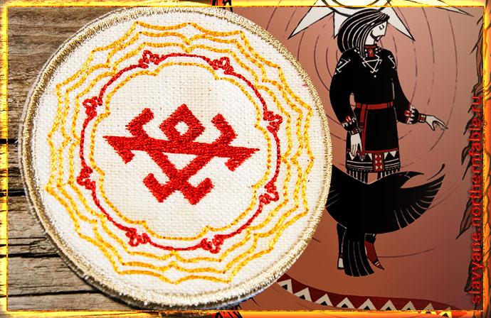 Чернобог — Бог-Покровитель
