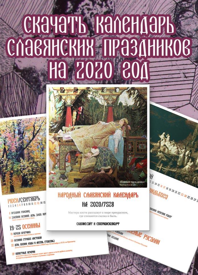 календарь славянских праздников в 2020