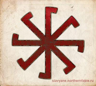 ладинец, знак ладинец, символ ладинец , Славянский символ ладинец