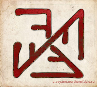 рарог знак, рарог символ, рарог знак, огонь небесный знак, огонь небесный символ