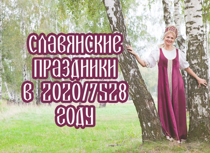 славянские праздники в 2020 году