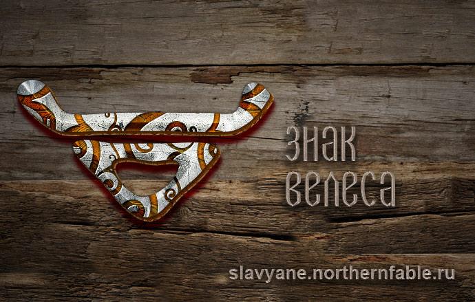 Печать Велеса значение славянского символа