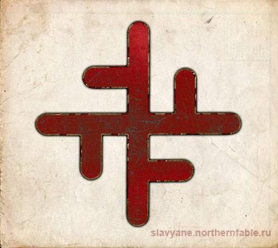 знак кодард, символ колард, оберег колард