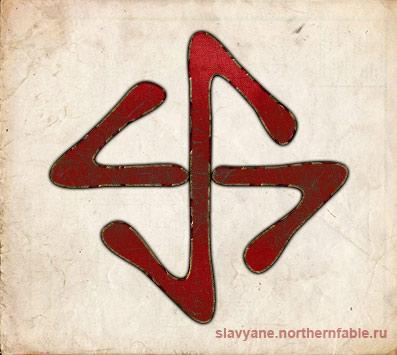 Огнивец, знак Огнивец, символ огнивец, оберег огнивец