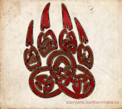 Печать Велеса, Знак Печать Велеса, Символ Печать Велеса, оберег Печаать Велеса, Славянский символ медвежья лапа