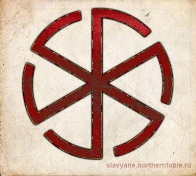 Солнцеворот, знак Солнцеворот, символ Солнцеворот