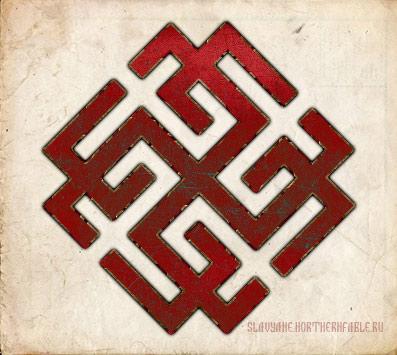 сварожич, оберег сварожич, знак сварожич, символ сварожич, Славянский символ сварожич