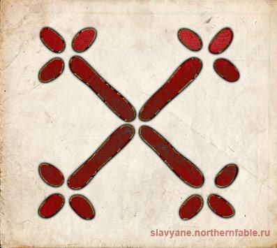 знак Живы, косой крест, знак косой крест, символ косой крест, символ живы