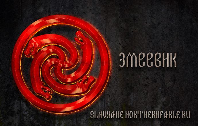 Амулет змеевик таинственный славянский дуализм
