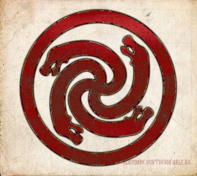 Змеевик знак, Символ Змеевик, Оберег Змеевик, Славянский символ Змеевик