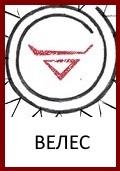 Велес, Бог  Велес, Знак  Велес, символ  Велес, оберег  Велес