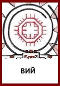 Вий, Бог Вий, Всевидящее Око, Знак Вий, Символ Вий, Оберег Вий