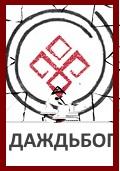 Даждьбог, Бог Даждьбог, Символ Даждьбог, Знак Даждьбог, Оберег Даждьбог, Прямой крест