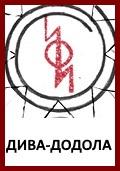 Богиня Дива-Додола, Дива-Додола, Знак Дива-Додола, Символ Дива-Додола, Перуница Оберег Перуница