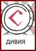 Лунница, Дивия. Богиня Дивия, Знак Дивии, Символ Дивии, Оберег Лунница