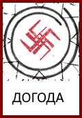 Догода, Богиня Догода, Символ Догода, Знак Догода, Враток, Оберег Догода