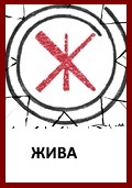 Богиня Жива, Жива, Знак Живы, Символ Живы, Косой крест