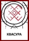 Бог Квасура, Квасура, Символ Красуры, Знак Квасуры, Обережник