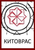 Китоврас, Бог Китоврас, Колохорт, Знак Китоврат, Символ Китоврат