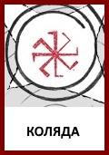 Коляда, Бог Коляда, знак Коляда, символ Коляда, колядник