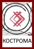 Кострома, Богиня Кострома, Перекрест, Знак Кострома, Символ Кострома