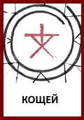 Кощей, Бог Кощей, Символ Кощей, Знак Кощей