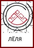 Богиня Леля, Богиня Лёля, Знак Лели, Символ Лели, Лёльник