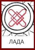 Богиня Лада, Лада, Знак Лады, Символ Лады, Славянский знак Лады