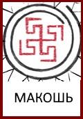 Макошь, Богиня Макошь, Родовик, Оберег Макошь, Символ Макошь, Знак Макошь