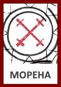 Морена, Богиня Морена, Мара, Мора, Знак Морена, Символ Морена, Оберег Морена, Зимний косой крест