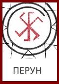 Бог Перун, Перун, Громовик, Знак Перуна, Символ Перуна, Оберег Перуна
