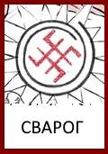 Бог Сварог, Знак Сварога, Конегонь