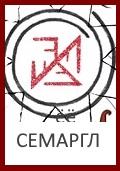 Семаргл, Бог Семаргл, Рарог, Знак Семаргла, Символ Семаргла, Оберег Семаргл