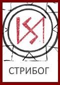 Бог Стрибог, Знак Стрибога, Символ Стрибога, Стрибог, Оберег Стрибог