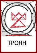 Троян, Бог Троян, Знак Троян, Символ Троян, Оберег Троян, Целебник