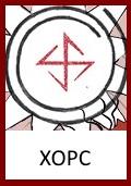 Бог Хорс, Хорс, Огнивец, Знак Хорса, Символ Хорса