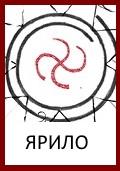 Ярило, Бог Ярило, Яровик, Символ Ярило, Знак Ярило, Праздник Ярило