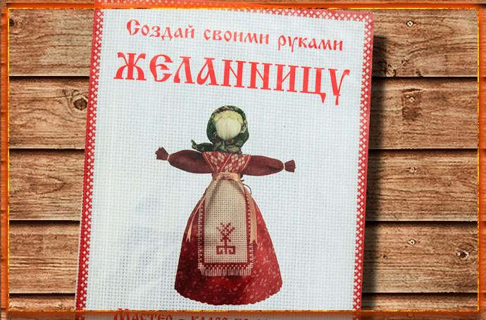 Кукла желанница, Кукла оберег желанница, Кукла желанница своими руками