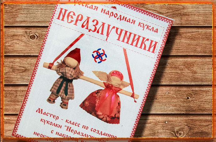 Кукла неразлучники, Куклы неразлучники своими руками, Кукла неразлучники значение, Куклы неразлучники на свадьбу