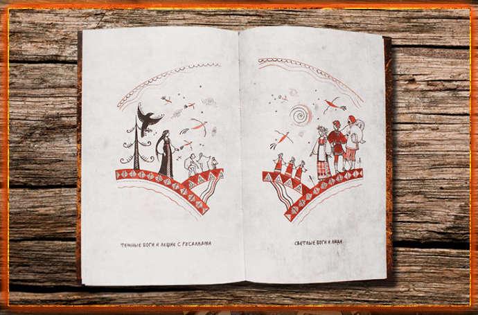 сказка боги и люди, боги и люди, обльга боянова