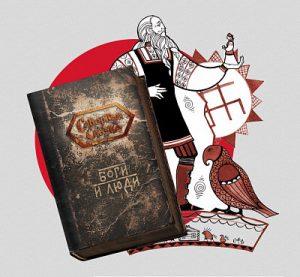 боги и люди, книги мифологии, книги славян