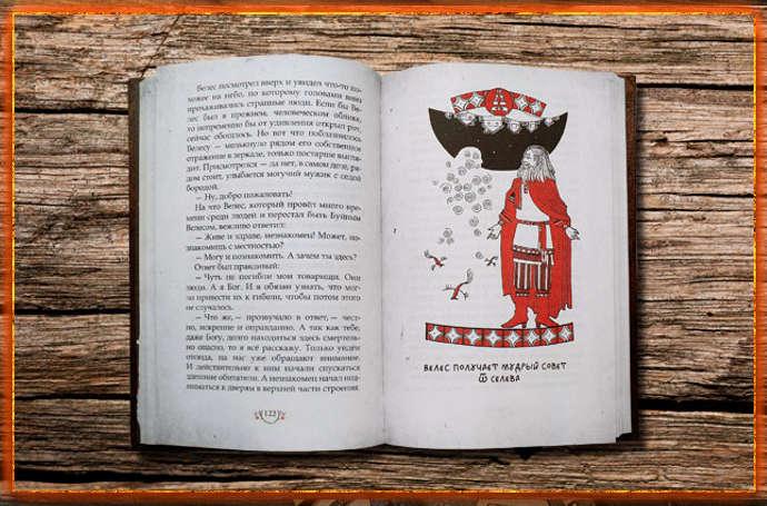 книги славянской мифологии