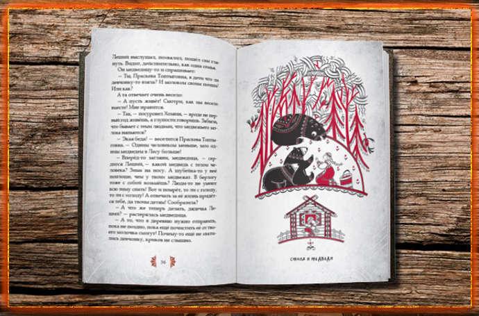 сказки сказочного леса, книга сказок, ольга боянова, сказка северного леса, народные игры и забавы, во что играли славяне, русские народные игры и забавы