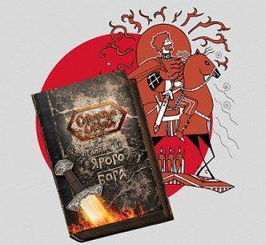 книга ярило, книга сказок бояновой