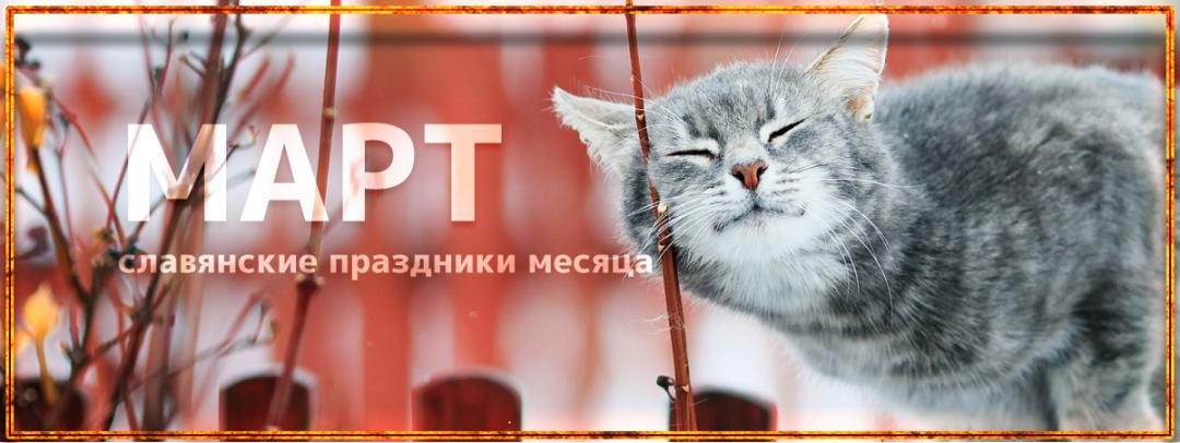 обрядовый календарь по датам, праздники славян в марте
