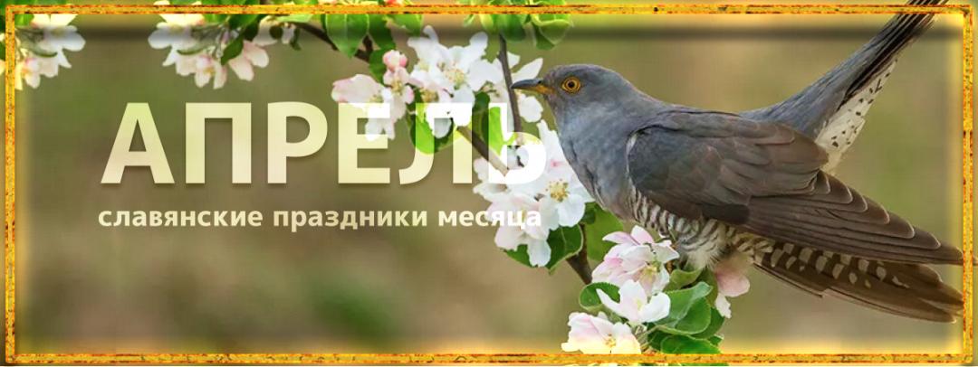 Славянские праздники в апреле 2020 года